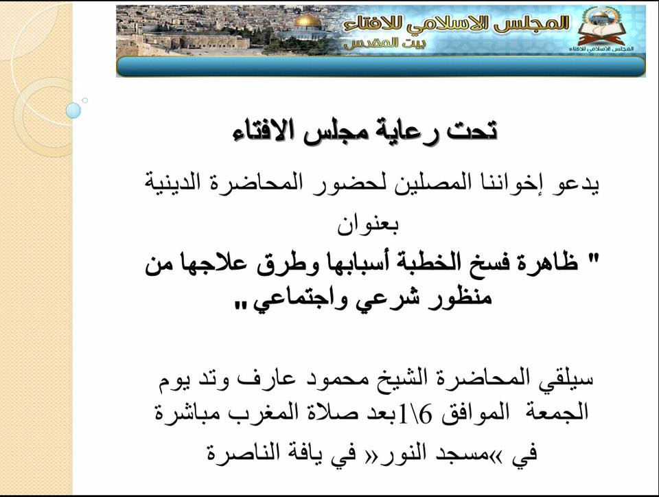 876f62488 المجلس الإسلامي للإفتاء-بيت المقدس - ظاهرة فسخ الخطبة من منظور شرعي ...