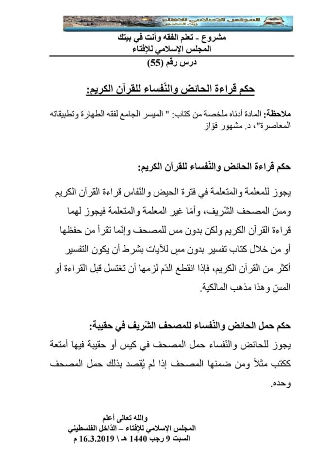 المجلس الإسلامي للإفتاء بيت المقدس درس 55 حكم قراءة الحائض والن فساء للقرآن الكريم